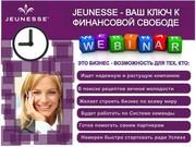 Компания Jeunesse Global (Жанес Глобал) приглашает к сотрудничеству