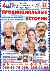 театр билеты ПРОВИНЦИАЛЬНЫЕ ИСТОРИИ