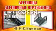 Металлические лестничные ограждения,  от производителя,  под заказ.