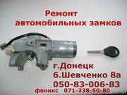 Ремонт автомобильных замков в Донецке.