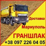 Граншлак Мариуполь,  продажа и доставка