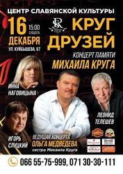 Концерт памяти МИХАИЛА КРУГА-Круг друзей
