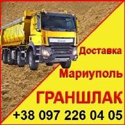Граншлак Мариуполь,  граншлак продажа и доставка