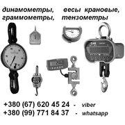 Динамометры,  Весы крановые,  Граммометры,  Тензометры :+380(99)7718437 - WhatsApp,   +380(67)6204524 - Viber