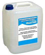 Пластификатор,  противоморозная добавка в бетон и раствор Пластол-10л
