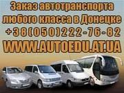 Пассажирские перевозки Донецк. Аренда,  заказ автобусов Донецк.