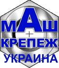 Машкрепеж Украина - метизы оптом по низким ценам!